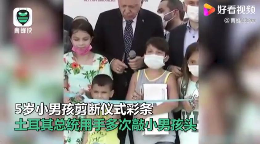 土耳其小孩提前剪彩被总统敲头