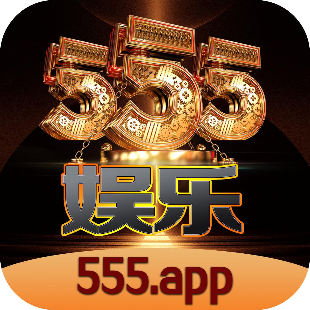 555彩票网