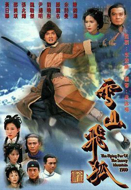 雪山飞狐(黄日华版)