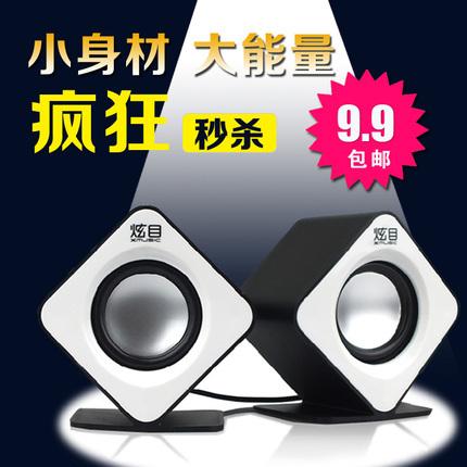 9.9包邮迷你数码音箱,电脑笔记本USB小音箱,迷你便携可爱2.0音响图片 No.1