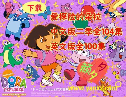 爱探险的朵拉中文版全集104集+台版32集+朵拉英文版100集下载图片 No.1