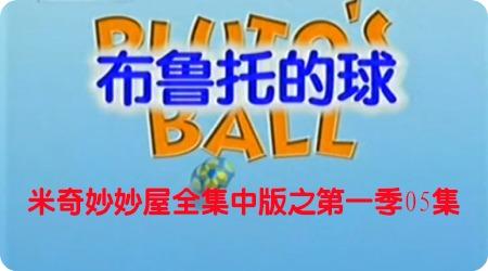 米奇妙妙屋全集中文版之第一季05集《布鲁托的球》内容概要及下载地址图片 No.1