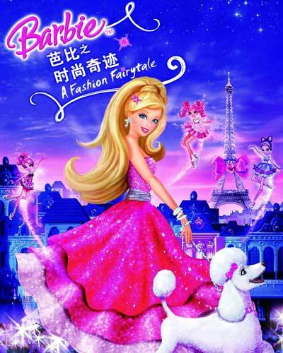 小公主最爱芭比公主系列动画电影26部全集下载,宝宝动画学英语推荐图片 No.1