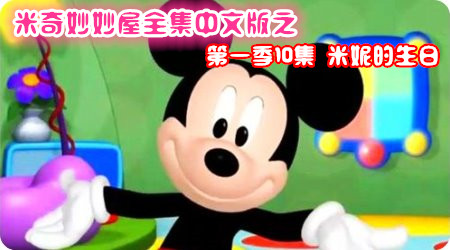 米奇妙妙全集中文版之第一季10集《米妮的生日》故事概要与百度网盘下载图片 No.1