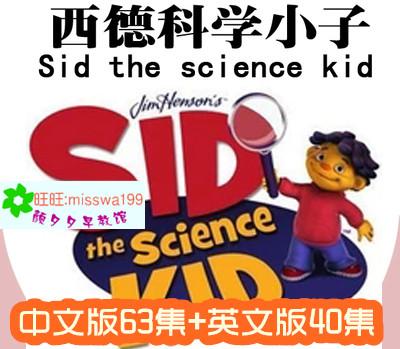 席德 Sid The Science Kid 西德科学小子英文版40集+中文版63集 百度网盘下载图片 No.1