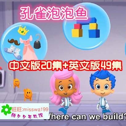 儿童英语动画片 Bubble Guppies 泡泡孔雀鱼英文版49集+中文版20集  百度网盘下载图片 No.1