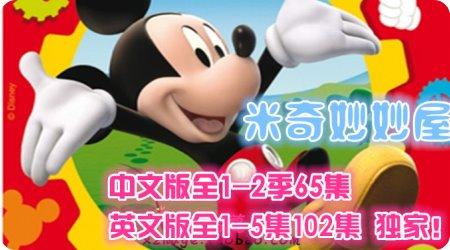 [超齐全]Mickey Mouse Clubhouse 米奇妙妙屋全集中文版65集+英文版1-5季全102集 百度网盘下载图片 No.1