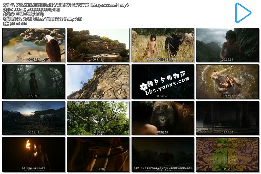 2016迪士尼奇幻电影-奇幻森林The Jungle Book高清720P 英语双语字幕+国语版下载图片 No.2