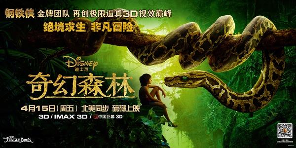 2016迪士尼奇幻电影-奇幻森林The Jungle Book高清720P 英语双语字幕+国语版下载图片 No.1