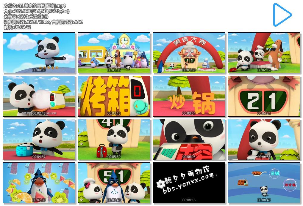 教识字趣味益智动画-宝宝巴士之奇妙汉字 第一季全23集 高清MP4下载图片 No.2