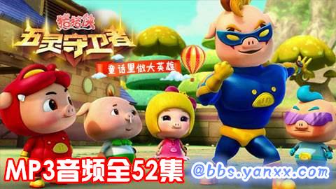 动画原声有声故事:猪猪侠第10部-猪猪侠之五灵守卫者 全52集MP3下载图片 No.1