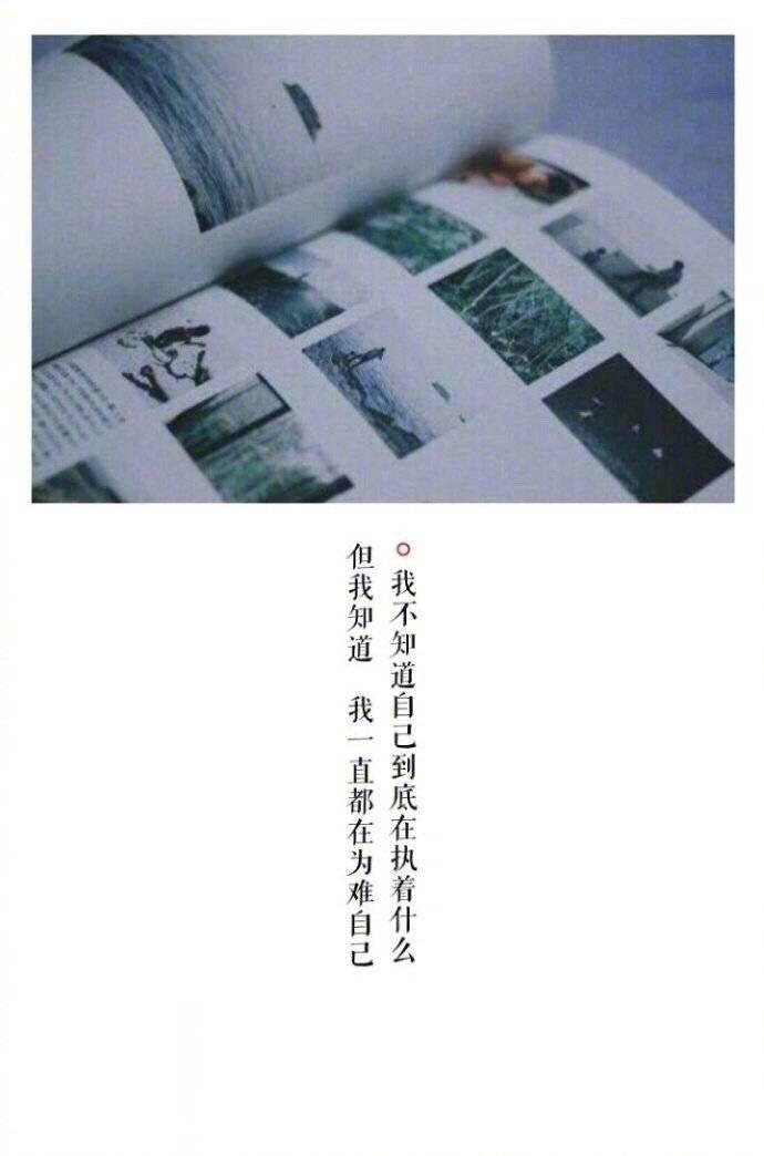 竖排文字图片:无味,无谓,也无畏