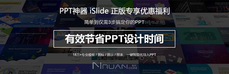 PPT神器 iSlide 正版专享优惠福利 多送半年会员