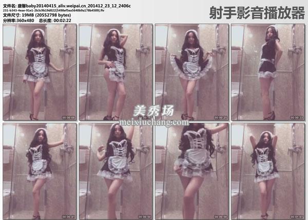 唐馨baby2014.4.15微拍:厕所中秀秀女仆装