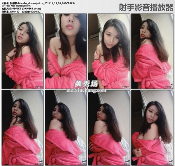 张栩菲-ManGo2014.11.19微拍:裹着毛毯半裸出镜