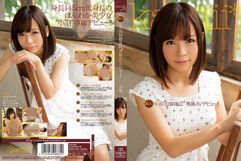 kawaii*专属萝莉系新人女优 小羽(こはね)番号KAWD-586