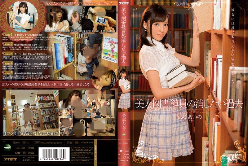 美人图书馆员工:希志爱野(希志あいの) 番号IPZ-485
