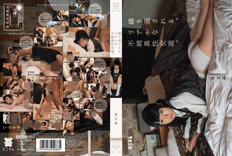 萝莉塔女优:なごみ(和美)2015年新番作品 番号MUM-140