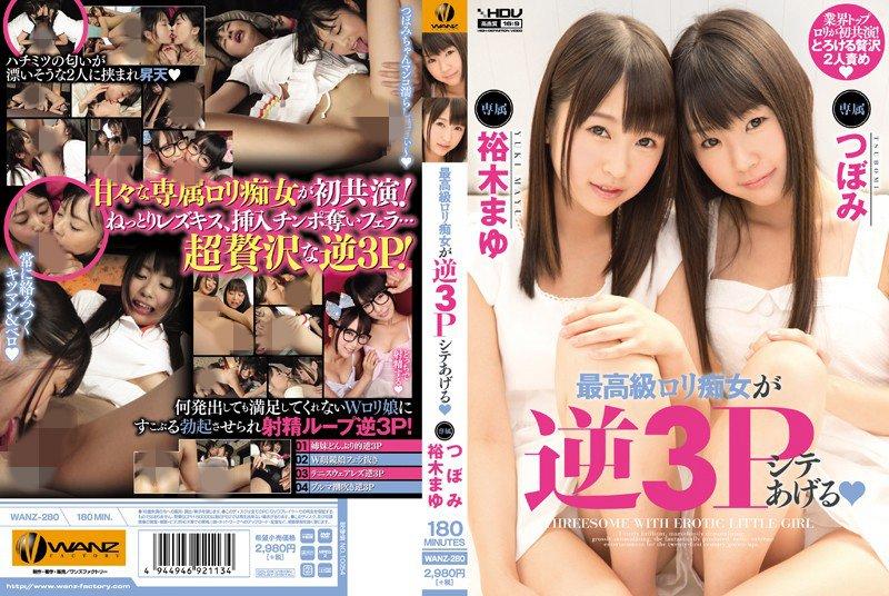 小蕾和裕木麻友共演的最高级3P 番号WANZ-280