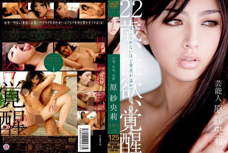 原纱央莉性欲觉醒 烟熏妆美艳到了极点 番号STAR-201