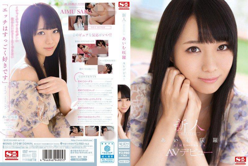 2015年3月S1新人女优:相武咲罗(あいむ咲羅)SNIS-370
