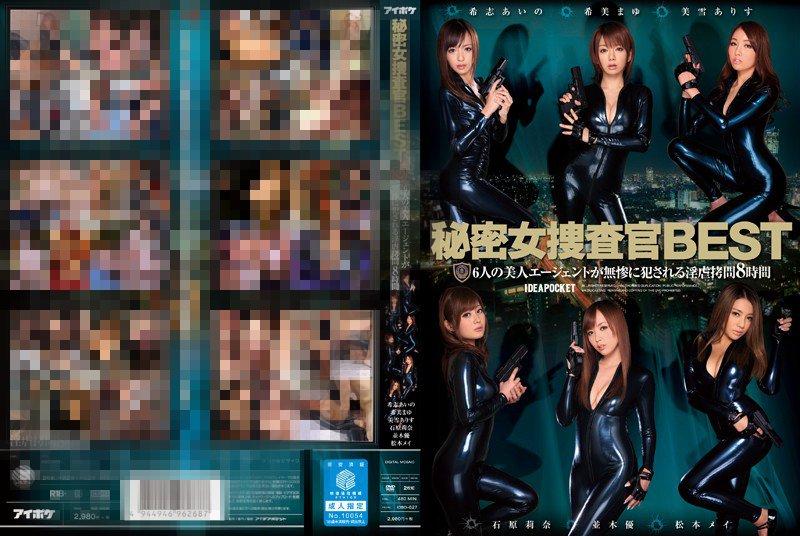 (IDBD-627)IdeaPocket旗下《秘密女搜查官系列》6位人气女优共同出演