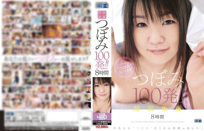 小蕾tsubomi单体作品番号及ed2k つぼみ出道至今作品2015更新中~~