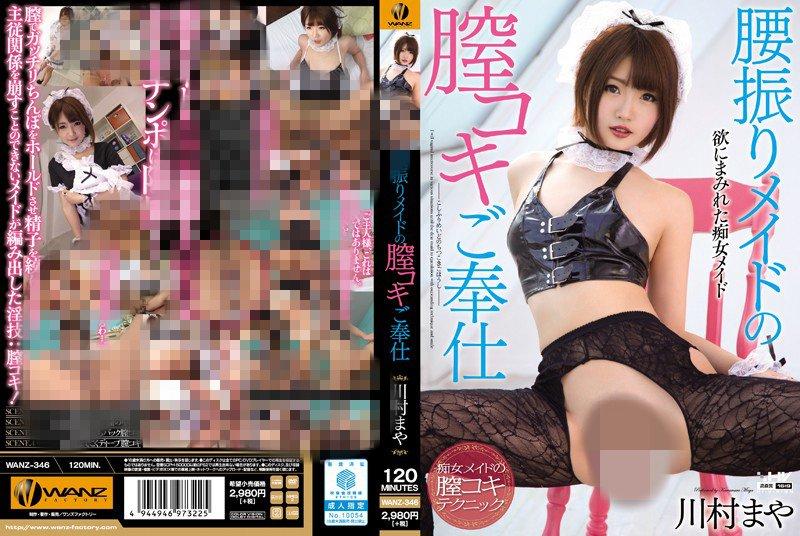 WANZ-346 最萌女仆装川村まや 川村真矢作品