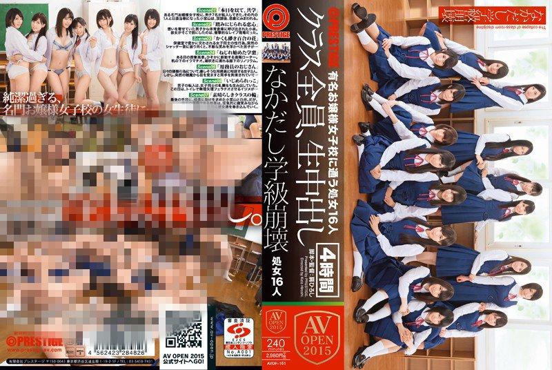 AVOP-161《なかだし学級崩壊》青春校园系列作品