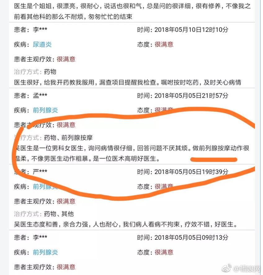 介绍一个新晋网红美女男科医生-吴隽