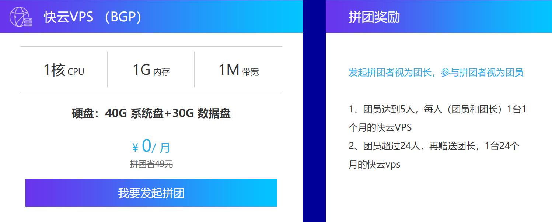 景安拉新拼团0元撸24个月VPS
