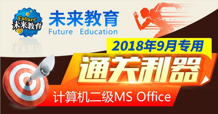 未来教育-二级MS OFFICE无纸化考试模拟软件破解版 2018.09