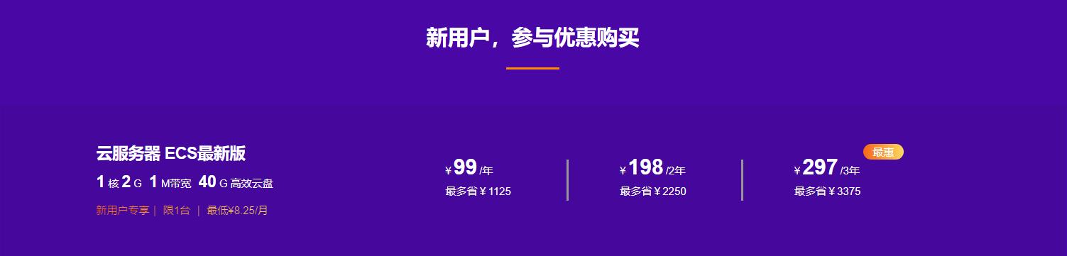 阿里云拼团又来了 不限新用户269元1年
