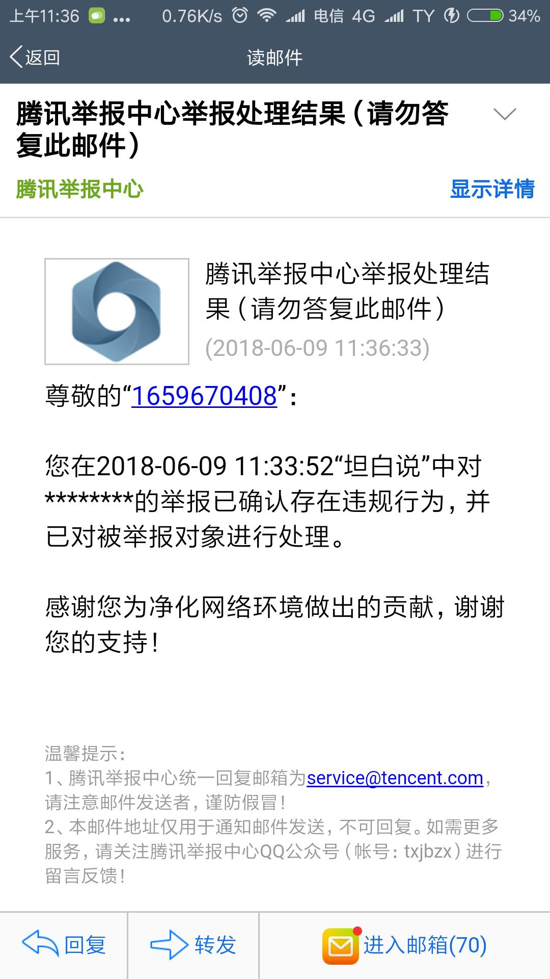 最新的QQ坦白说和空间小密查询发送者QQ的方法