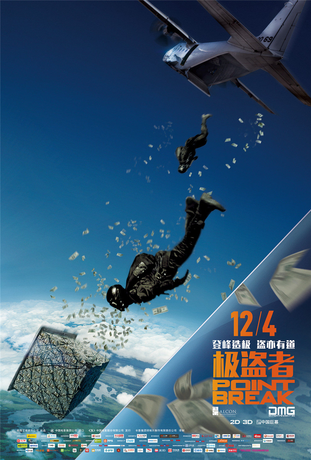 【3D】2015年极限运动电影《极盗者》