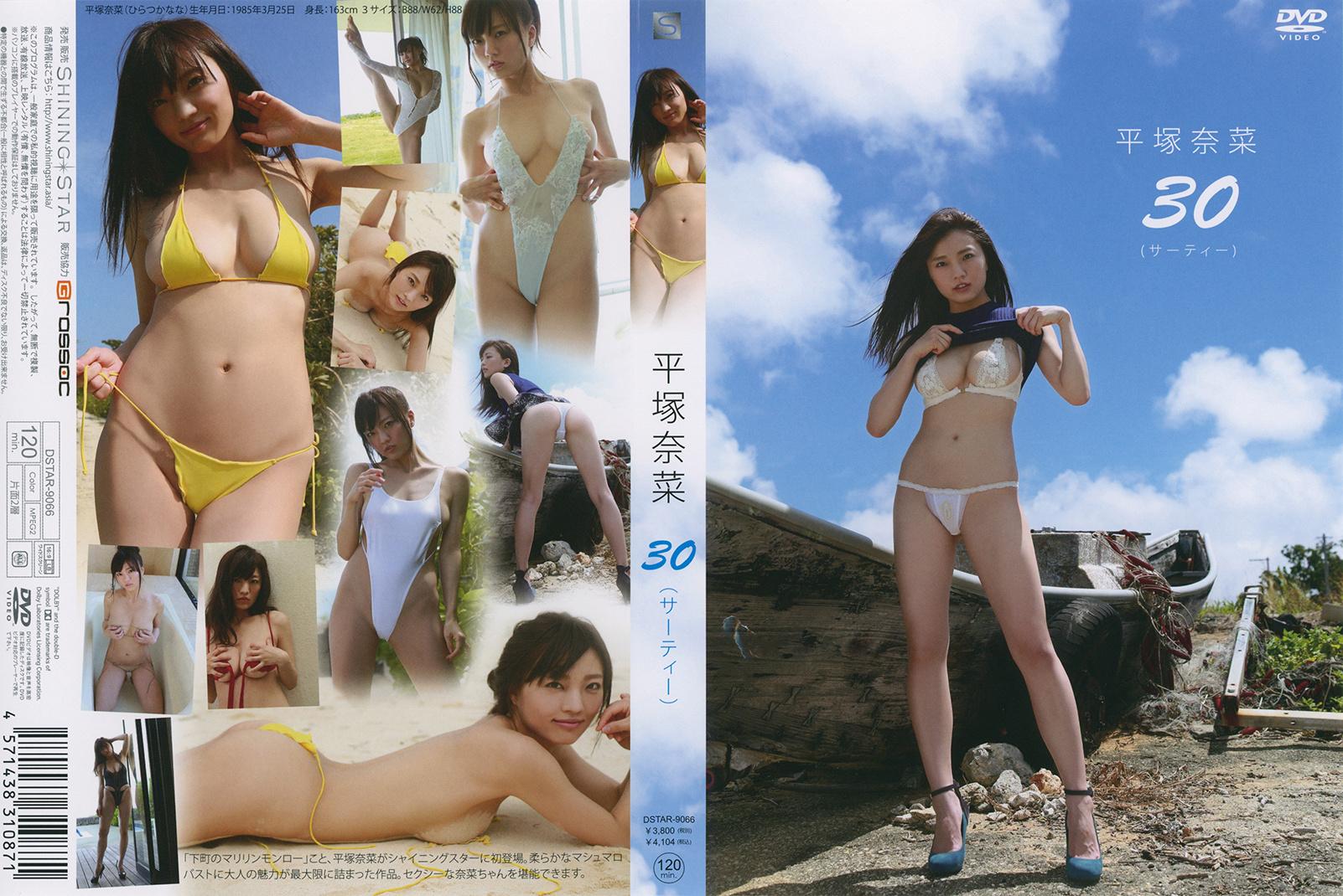 [DSTAR-9066] Nana Hiratsuka 平塚奈菜 – 30(サーティー)