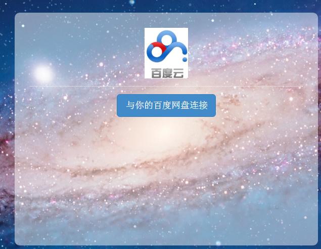 使用第三方网站loveno接口高速下载百度网盘文件