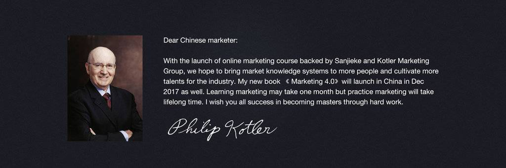 科特勒营销课程