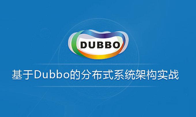 基于Dubbo的分布式系统架构实战