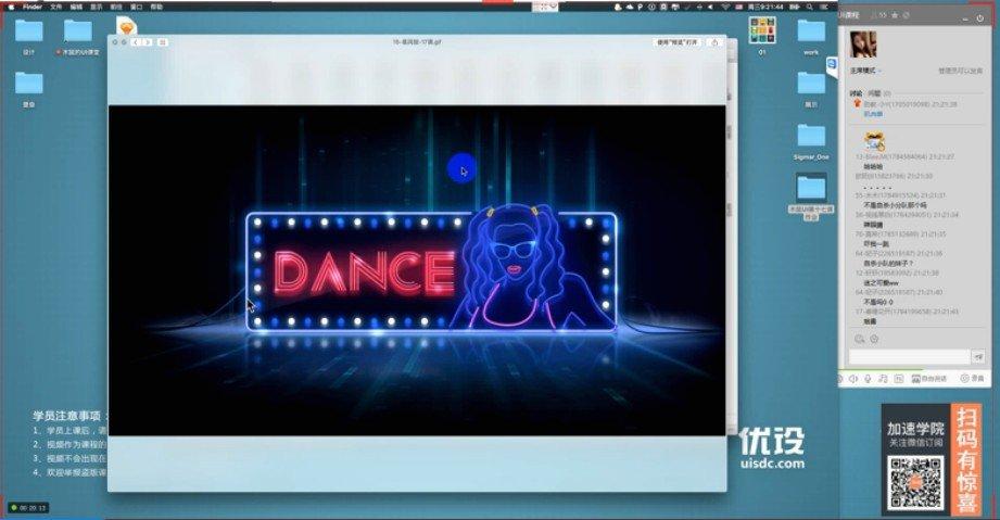 木鼠UI设计视频课程