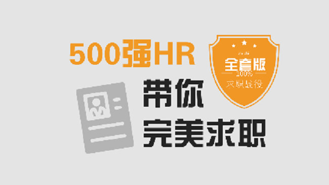 求职面试 :500强HR带你完美面试