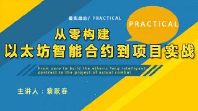 黎跃春:从零构建以太坊智能合约到项目实战