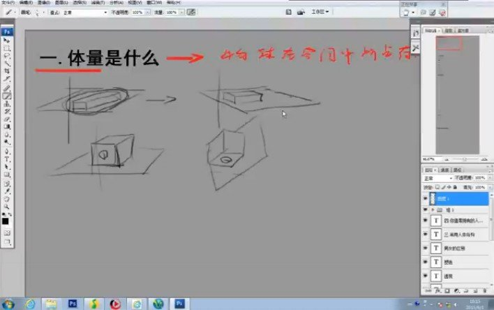 游戏原画设计师培训班 游戏原画师从基础到专业视频教程