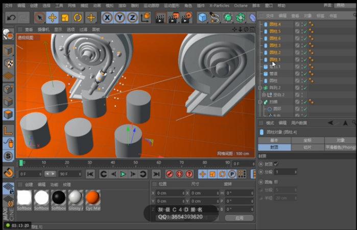 灰昼C4D创意设计课程 Cinema4D入门到精通视频教程