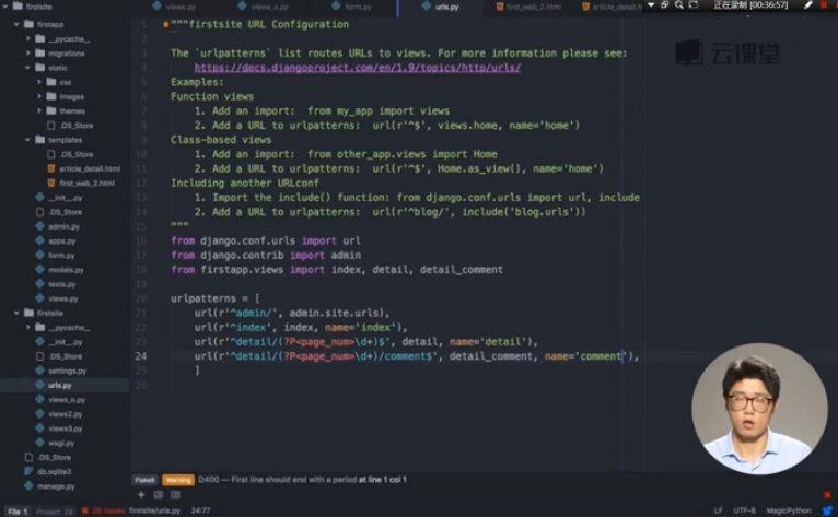 麻瓜编程:Python Web开发工程师 7天Python实战计划