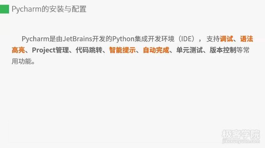Python开发知识体系图 Python开发工程师快速入门到精通视频教程