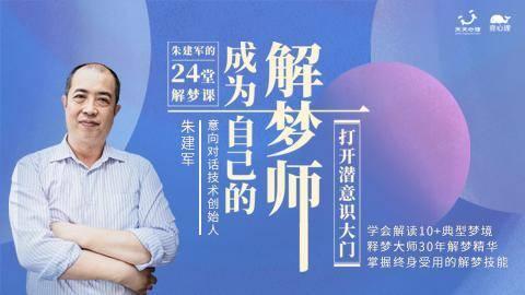 朱建军的24堂解梦课,成为自己的解梦师