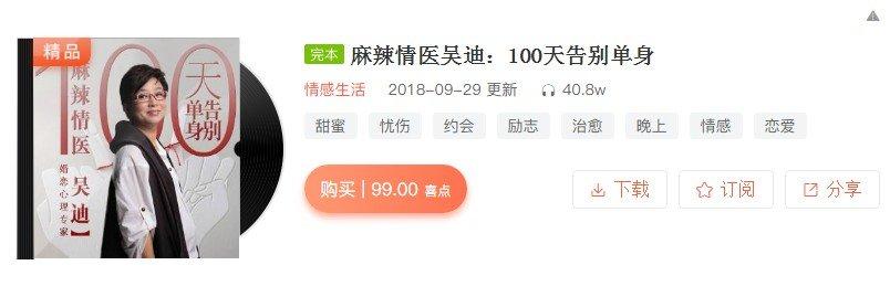 麻辣情医吴迪:100天告别单身