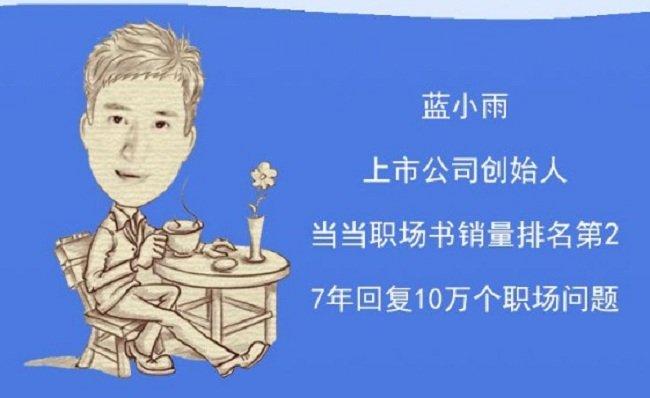 蓝小雨:上市公司老板,教你11个行业,年薪30万的赚钱方法