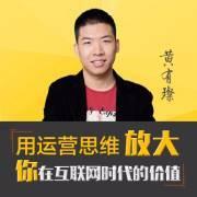 黄有璨运营课:助你赢得用户资源